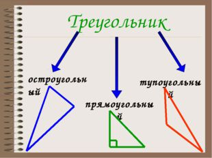 Треугольник остроугольный прямоугольный тупоугольный