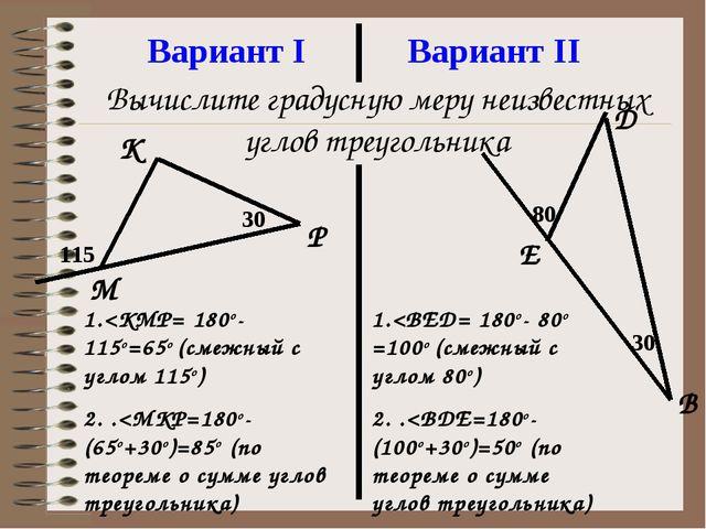 Вариант I Вариант II Вычислите градусную меру неизвестных углов треугольника 1.
