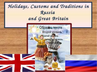 Holidays, Customs and Traditions in Russia and Great Britain