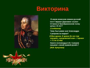Викторина  В каком воинском звании русский поэт Гавриил Державин служил Отч