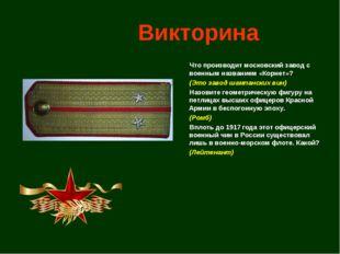 Викторина Что производит московский завод с военным названием «Корнет»? (Это