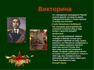 Викторина Кто командовал легендарной Первой конной армией, которая во время