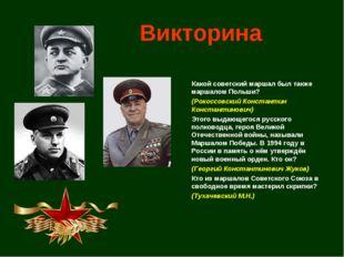 Викторина Какой советский маршал был также маршалом Польши? (Рокоссовский Ко