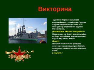 Викторина Одним из первых кавалеров возрождённого российского Ордена Андрея