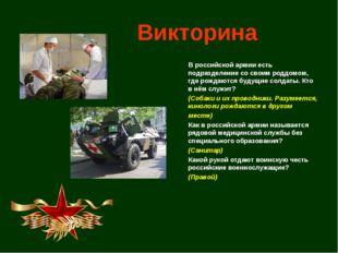 Викторина В российской армии есть подразделение со своим роддомом, где рожд