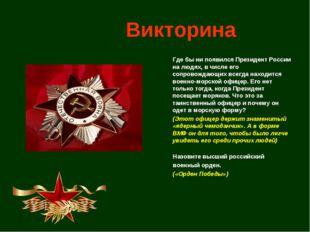 Викторина Где бы ни появился Президент России на людях, в числе его сопрово