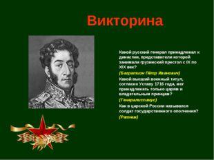 Викторина Какой русский генерал принадлежал к династии, представители которо