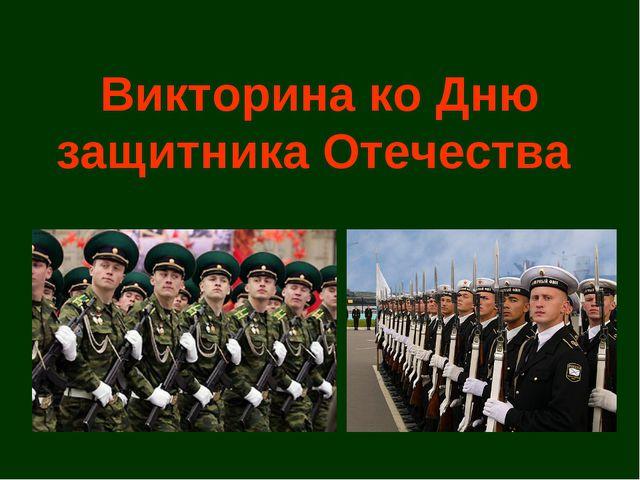 ВНЕКЛАССНОЕ МЕРОПРИЯТИЕ ДНЮ ЗАЩИТНИКА РЕСПУБЛИКА КАЗАХСТАН СКАЧАТЬ БЕСПЛАТНО