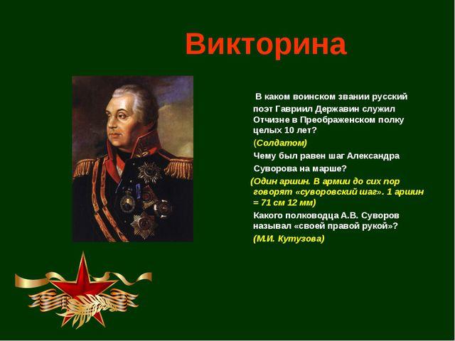 Викторина  В каком воинском звании русский поэт Гавриил Державин служил Отч...