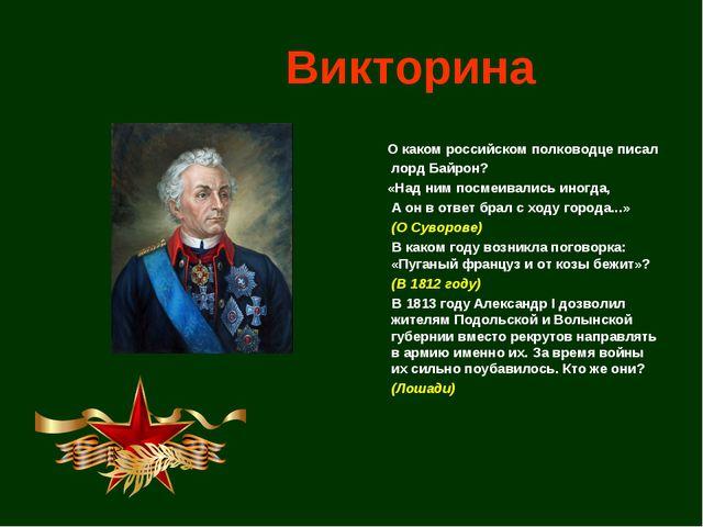 Викторина О каком российском полководце писал лорд Байрон? «Над ним посмеив...
