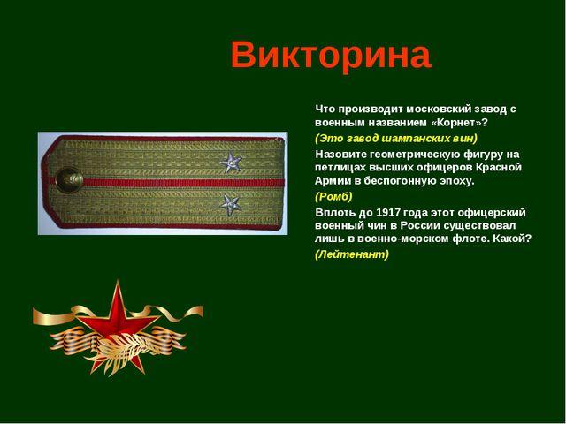 Викторина Что производит московский завод с военным названием «Корнет»? (Это...