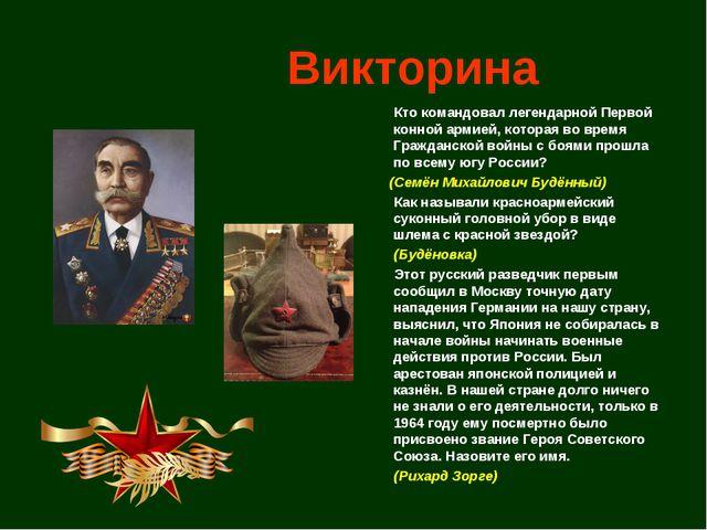 Викторина Кто командовал легендарной Первой конной армией, которая во время...
