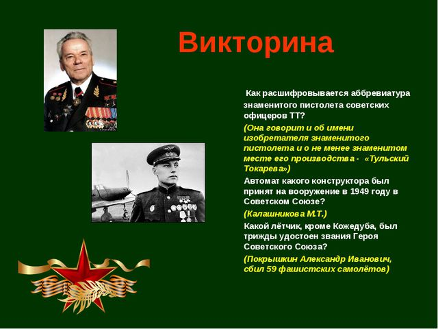 Викторина  Как расшифровывается аббревиатура знаменитого пистолета советски...
