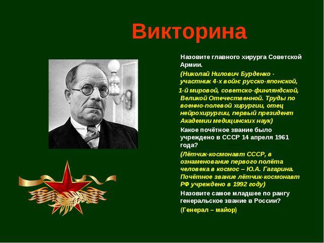 Викторина Назовите главного хирурга Советской Армии. (Николай Нилович Бурде...