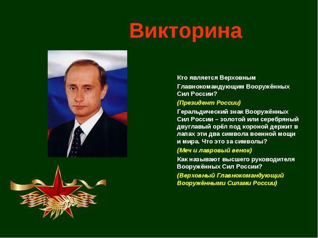 Викторина Кто является Верховным Главнокомандующим Вооружённых Сил России? (...