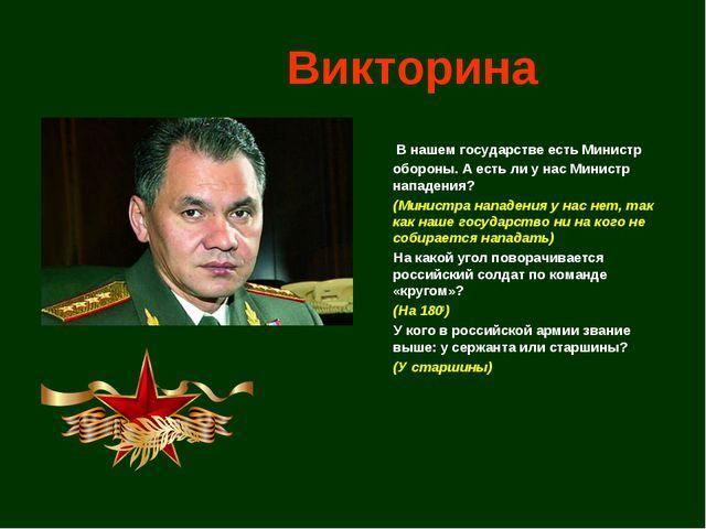 Викторина В нашем государстве есть Министр обороны. А есть ли у нас Министр...