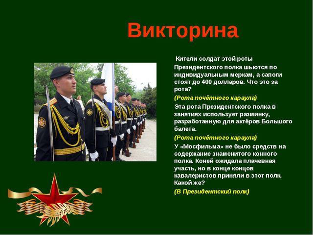 Викторина  Кители солдат этой роты Президентского полка шьются по индивидуа...