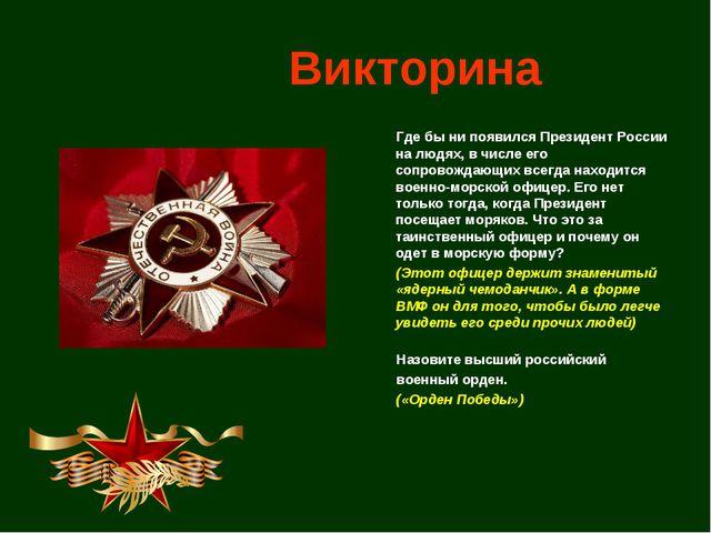 Викторина Где бы ни появился Президент России на людях, в числе его сопрово...
