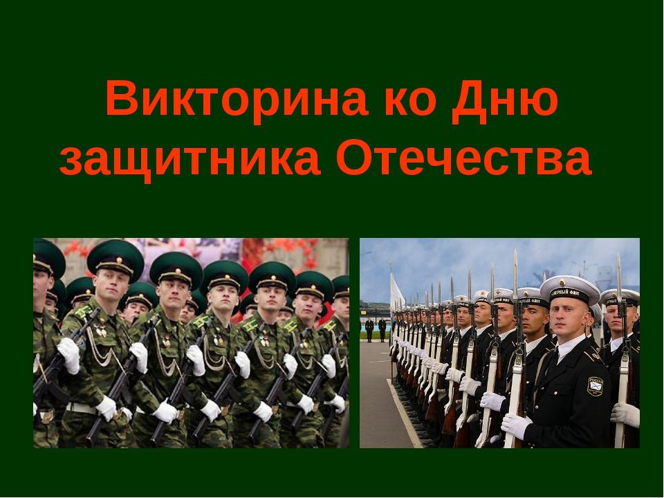 Викторина ко Дню защитника Отечества