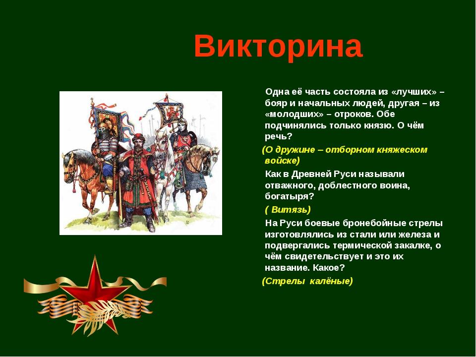 Викторина Одна её часть состояла из «лучших»–бояр и начальных людей, друга...