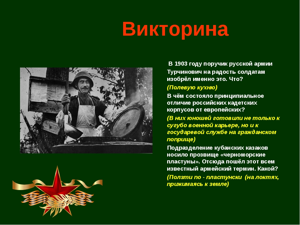 Викторина В 1903 году поручик русской армии Турчинович на радость солдатам...