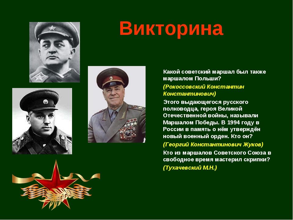 Викторина Какой советский маршал был также маршалом Польши? (Рокоссовский Ко...