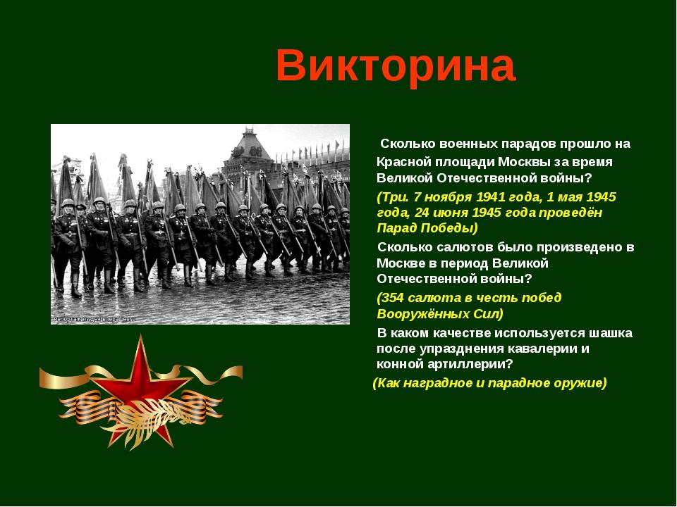 Викторина  Сколько военных парадов прошло на Красной площади Москвы за врем...