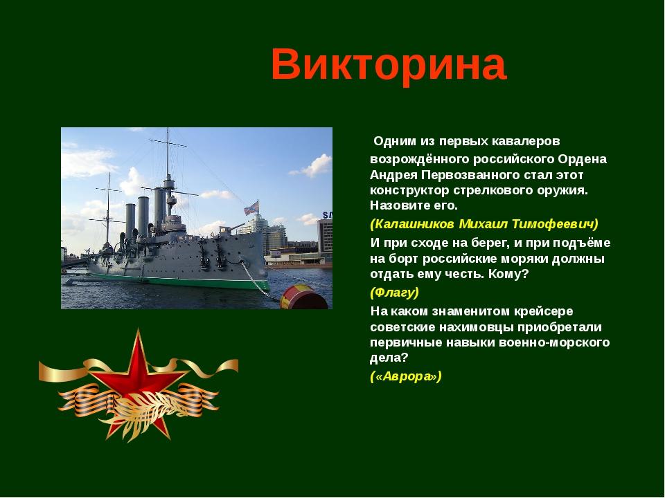 Викторина Одним из первых кавалеров возрождённого российского Ордена Андрея...