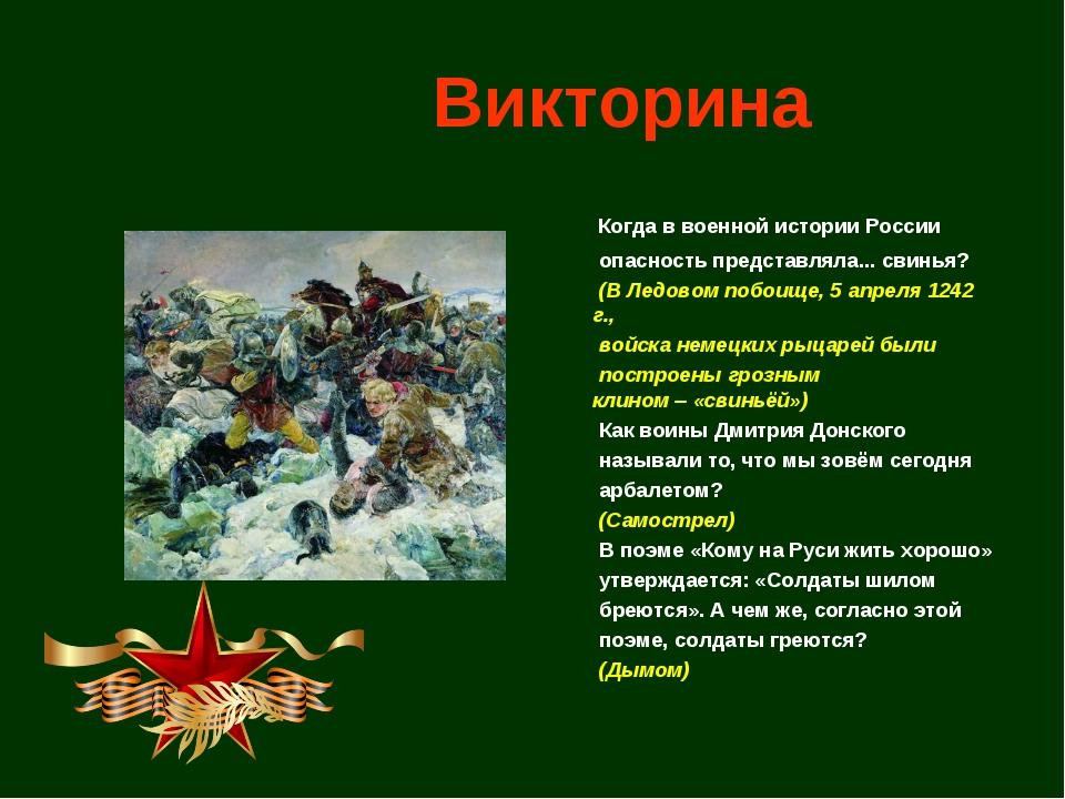 Викторина Когда в военной истории России опасность представляла... свинья? (...