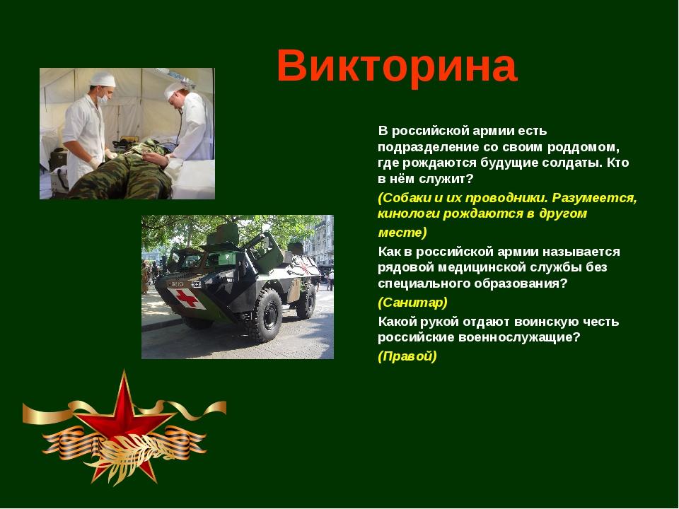 Викторина В российской армии есть подразделение со своим роддомом, где рожд...