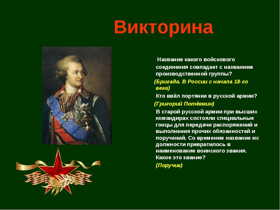 Викторина  Название какого войскового соединения совпадает с названием прои...