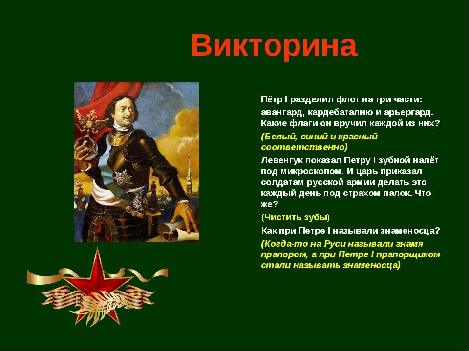 Викторина Пётр I разделил флот на три части: авангард, кардебаталию и арьерг...