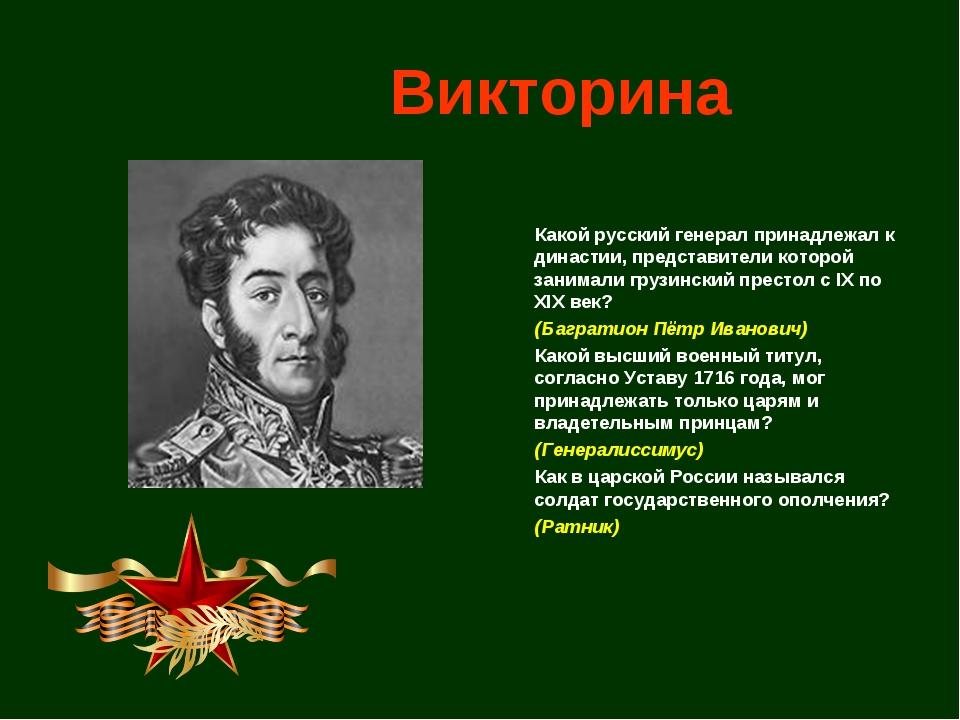 Викторина Какой русский генерал принадлежал к династии, представители которо...