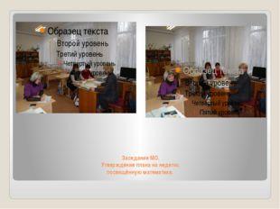 Заседание МО. Утверждение плана на неделю, посвящённую математике.