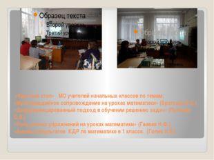 «Круглый стол» МО учителей начальных классов по темам: «Мультимедийное сопро