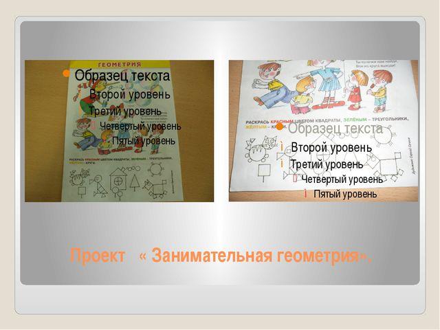 Проект « Занимательная геометрия».