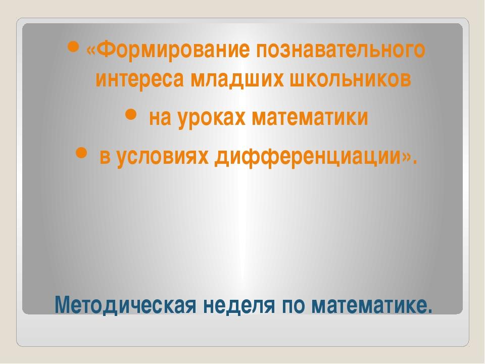 Методическая неделя по математике. «Формирование познавательного интереса мла...