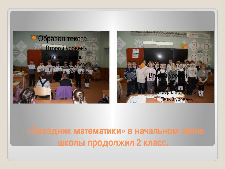 . «Праздник математики» в начальном звене школы продолжил 2 класс.