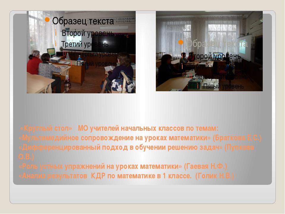 «Круглый стол» МО учителей начальных классов по темам: «Мультимедийное сопро...