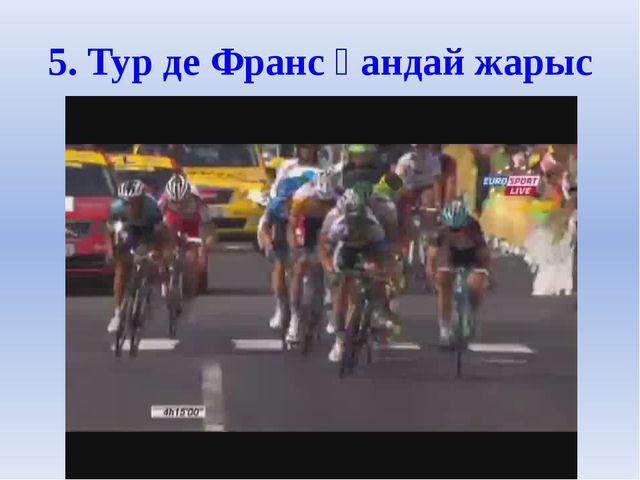 5. Тур де Франс қандай жарыс