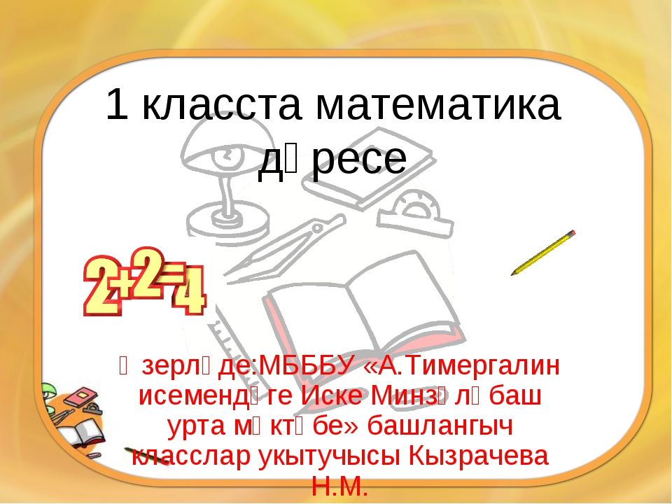 1 класста математика дәресе Әзерләде:МБББУ «А.Тимергалин исемендәге Иске Минз...