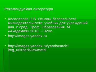 Рекомендуемая литература Косолапова Н.В. Основы безопасности жизнедеятельност