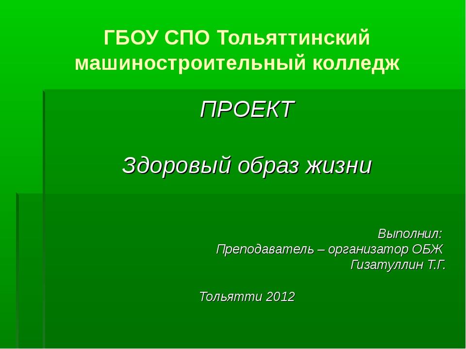 ГБОУ СПО Тольяттинский машиностроительный колледж ПРОЕКТ Здоровый образ жизни...