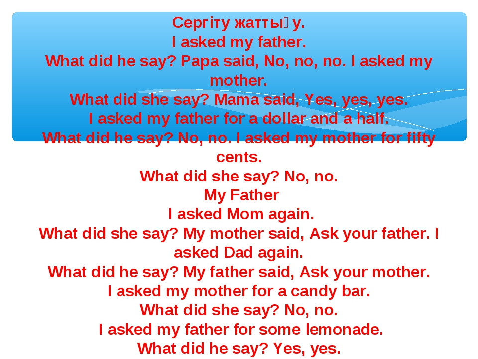 Сергіту жаттығу. I asked my father. What did he say? Papa said, No, no, no....