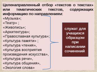 Целенаправленный отбор «текстов о текстах» или тематических текстов, содержащ