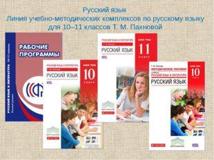 Русский язык Линия учебно-методических комплексов по русскому языку для 10–11
