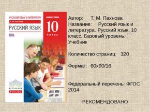 Автор:Т. М. Пахнова Название:Русский язык и литература. Русский язык. 10 к