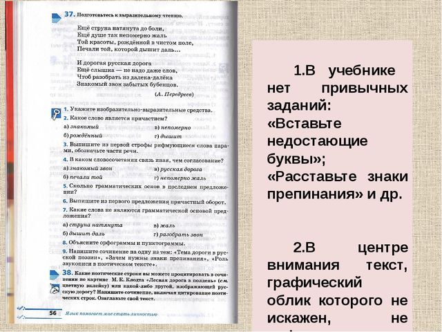 В учебнике нет привычных заданий: «Вставьте недостающие буквы»; «Расставьте...