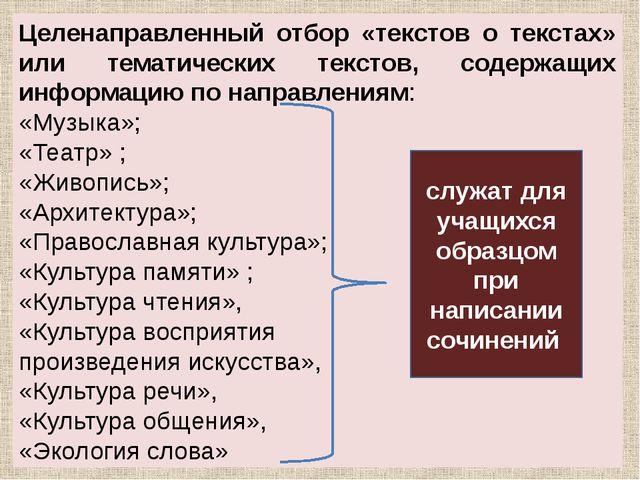 Целенаправленный отбор «текстов о текстах» или тематических текстов, содержащ...