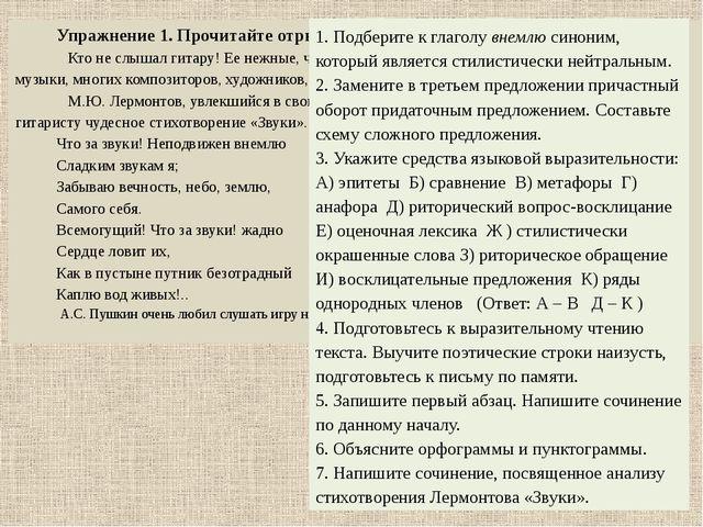 Упражнение 1. Прочитайте отрывки из статьи «Гитара в России». Кто не слышал г...